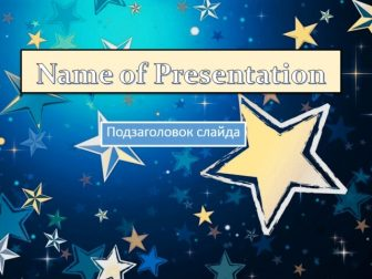 Free Powerpoint Template New Year With Stars